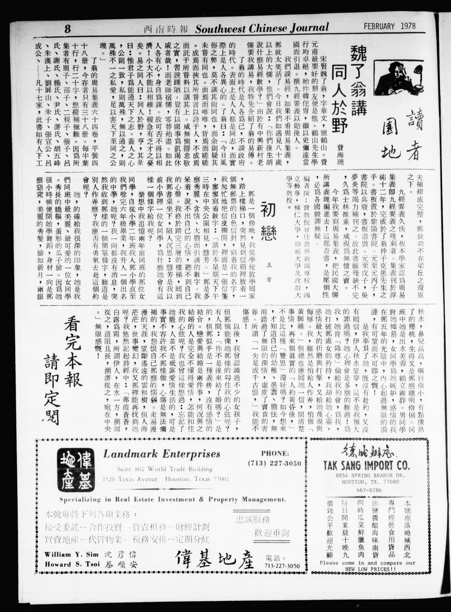 Southwest Chinese Journal (Houston, Tex.), Vol. 3, No. 2, Ed. 1 Wednesday, February 1, 1978                                                                                                      [Sequence #]: 8 of 20