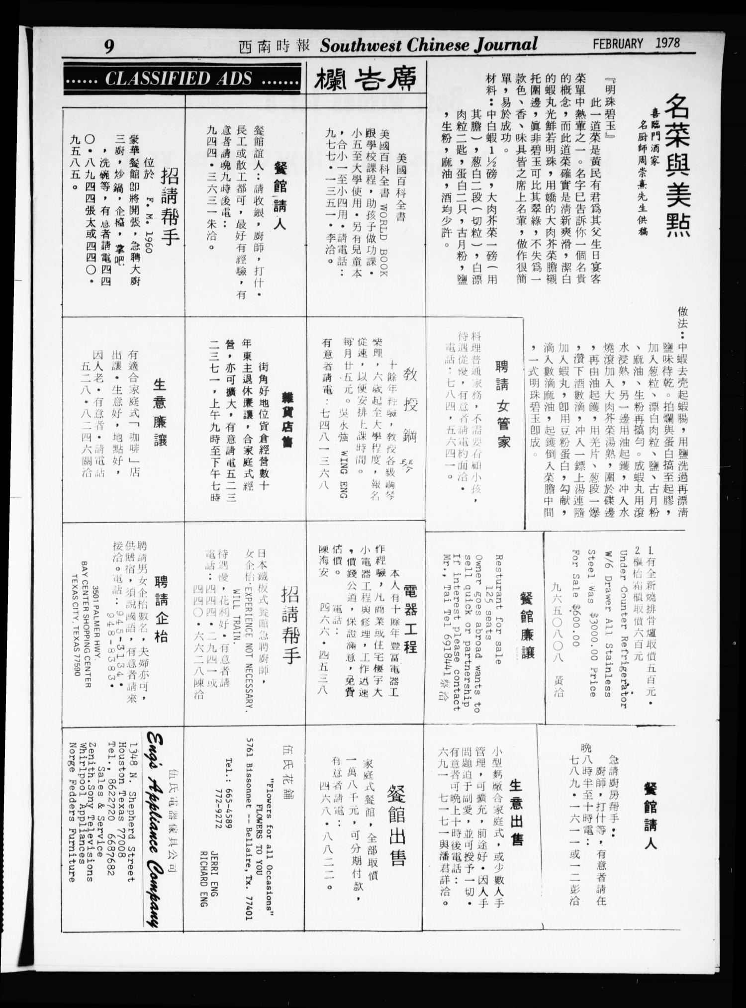 Southwest Chinese Journal (Houston, Tex.), Vol. 3, No. 2, Ed. 1 Wednesday, February 1, 1978                                                                                                      [Sequence #]: 9 of 20