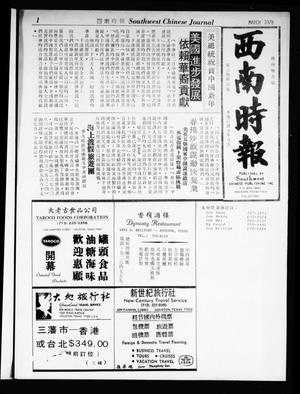 Primary view of object titled 'Southwest Chinese Journal (Houston, Tex.), Vol. 3, No. 3, Ed. 1 Wednesday, March 1, 1978'.
