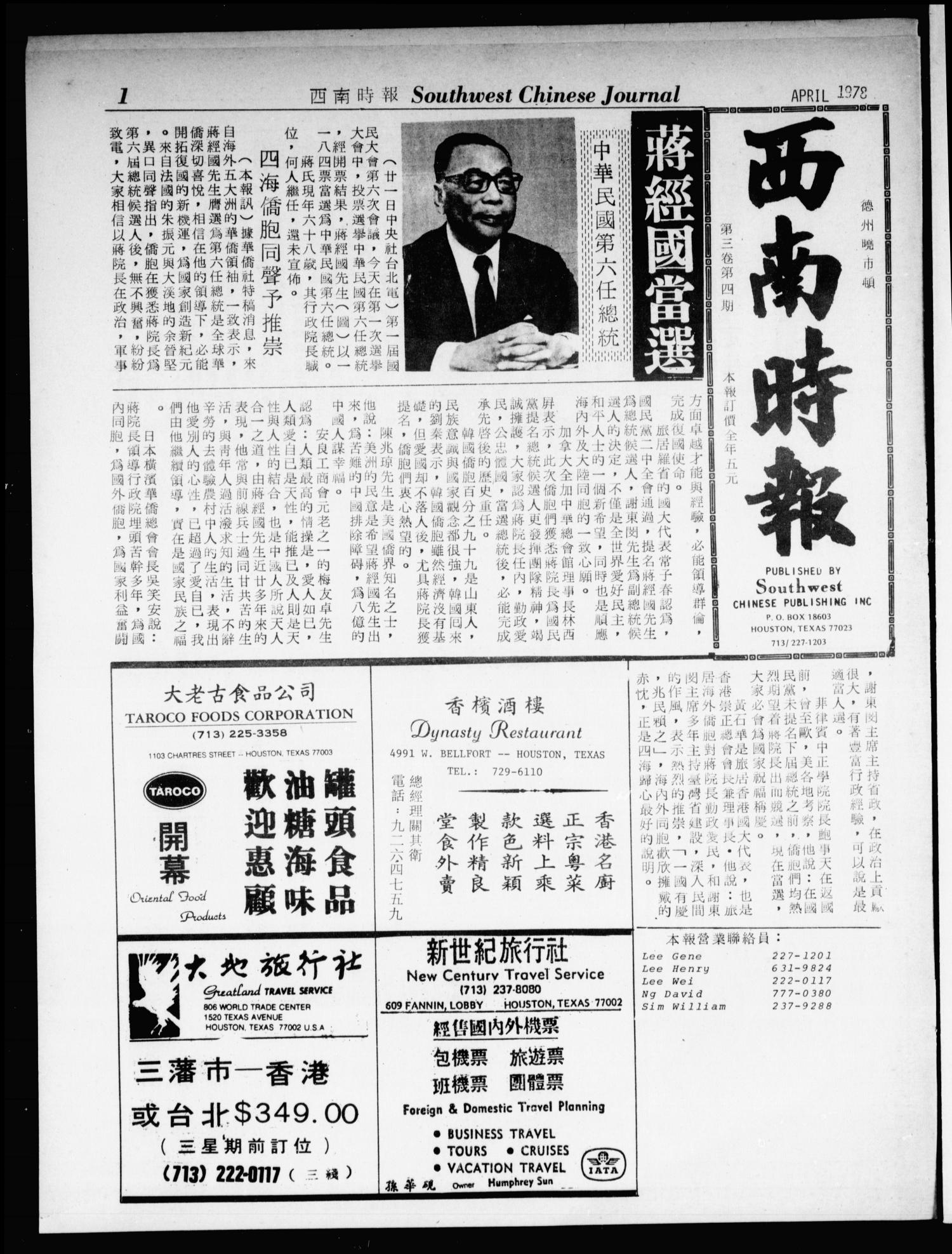 Southwest Chinese Journal (Houston, Tex.), Vol. 3, No. 4, Ed. 1 Saturday, April 1, 1978                                                                                                      [Sequence #]: 1 of 16