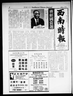 Southwest Chinese Journal (Houston, Tex.), Vol. 3, No. 4, Ed. 1 Saturday, April 1, 1978
