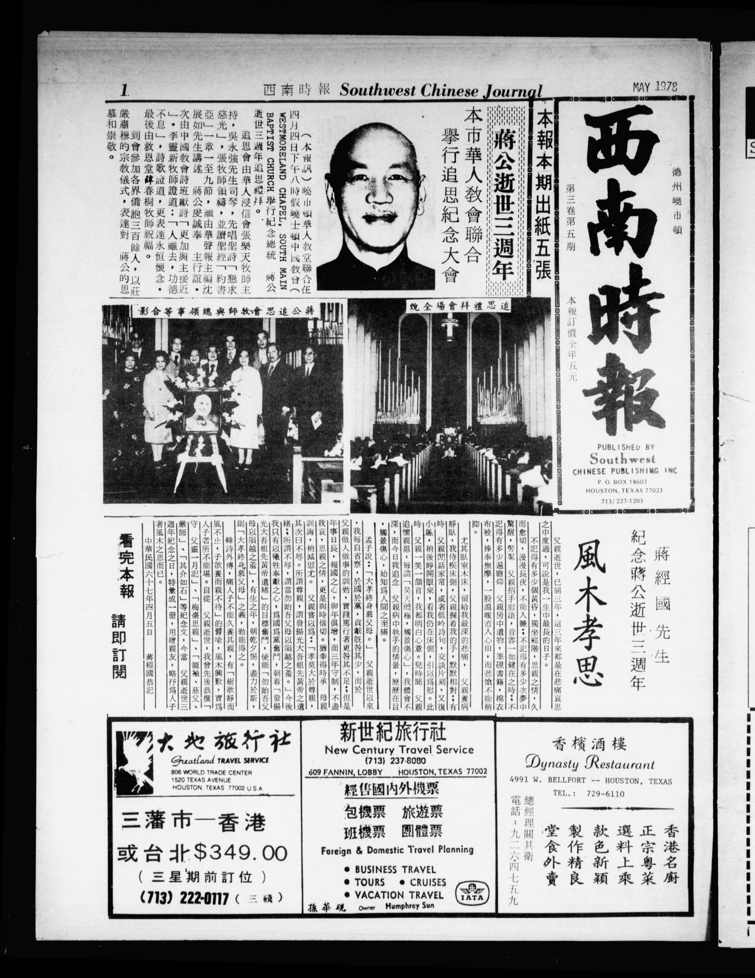 Southwest Chinese Journal (Houston, Tex.), Vol. 3, No. 5, Ed. 1 Monday, May 1, 1978                                                                                                      [Sequence #]: 1 of 20