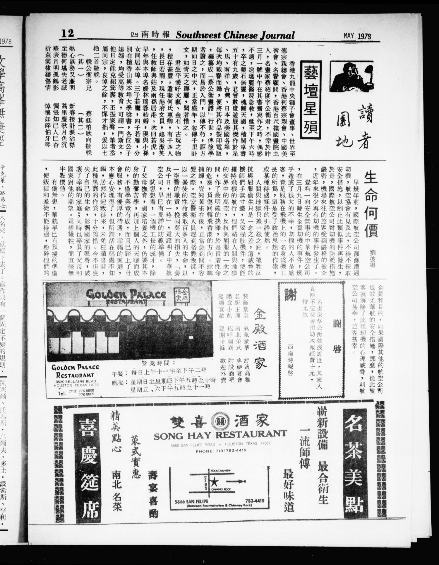 Southwest Chinese Journal (Houston, Tex.), Vol. 3, No. 5, Ed. 1 Monday, May 1, 1978                                                                                                      [Sequence #]: 12 of 20