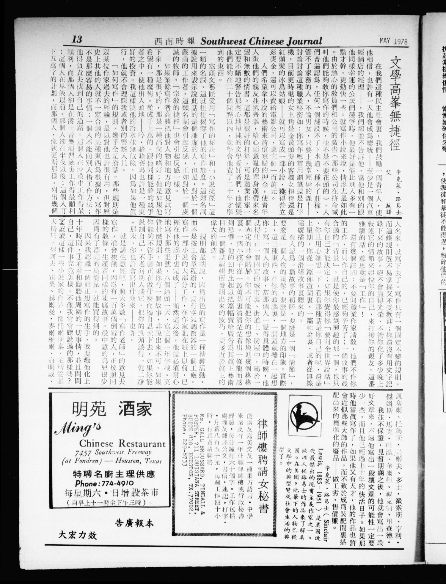 Southwest Chinese Journal (Houston, Tex.), Vol. 3, No. 5, Ed. 1 Monday, May 1, 1978                                                                                                      [Sequence #]: 13 of 20