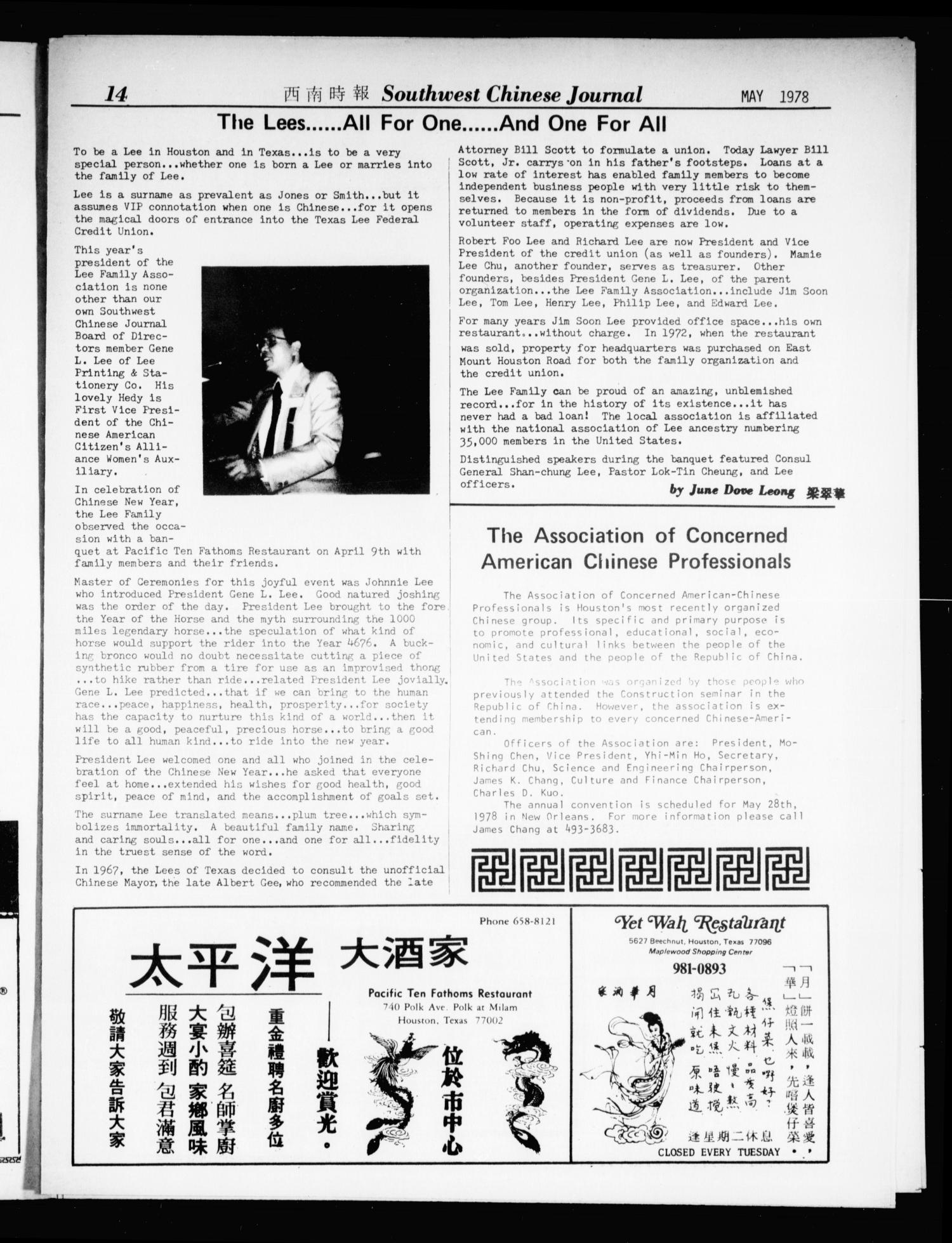 Southwest Chinese Journal (Houston, Tex.), Vol. 3, No. 5, Ed. 1 Monday, May 1, 1978                                                                                                      [Sequence #]: 14 of 20