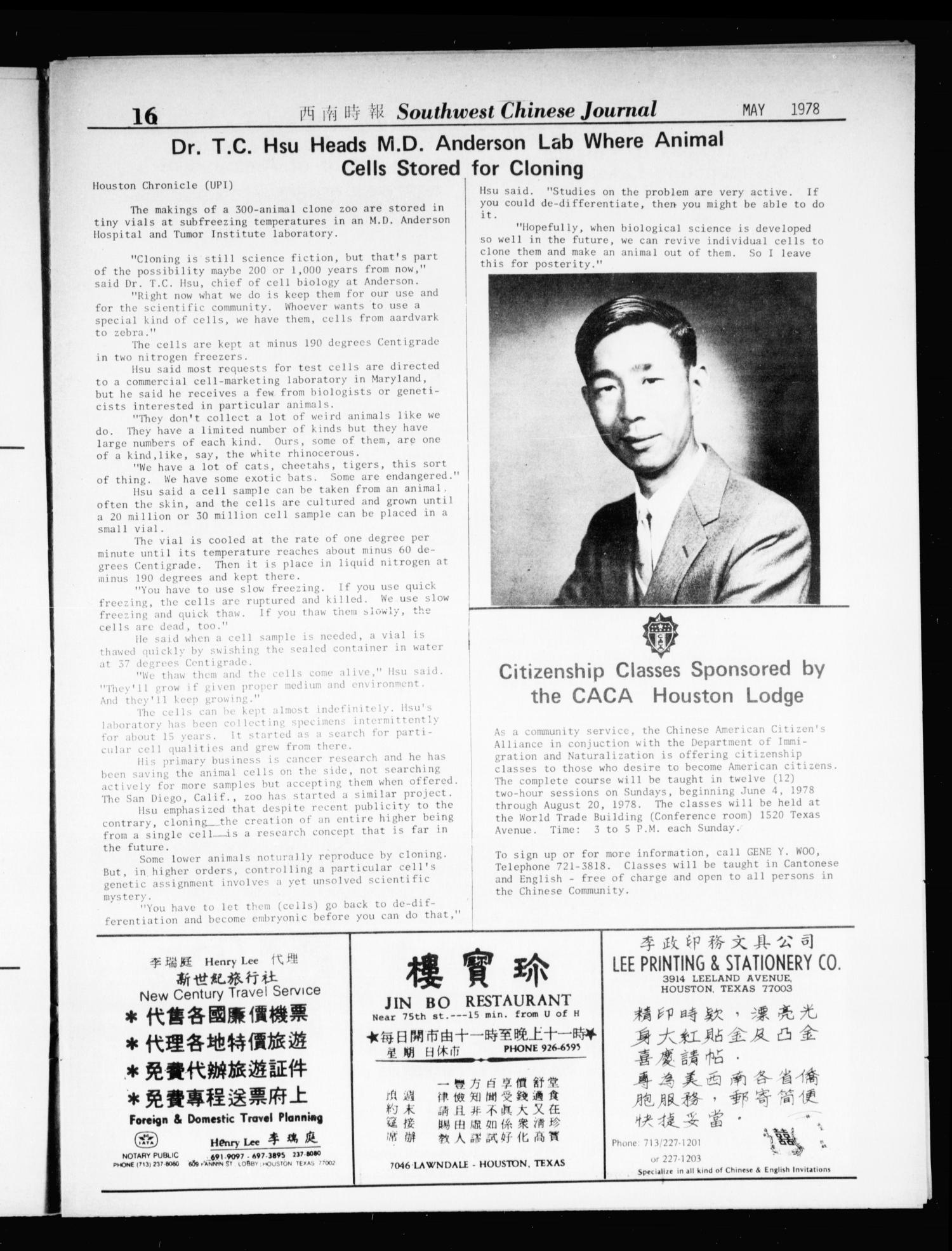 Southwest Chinese Journal (Houston, Tex.), Vol. 3, No. 5, Ed. 1 Monday, May 1, 1978                                                                                                      [Sequence #]: 16 of 20