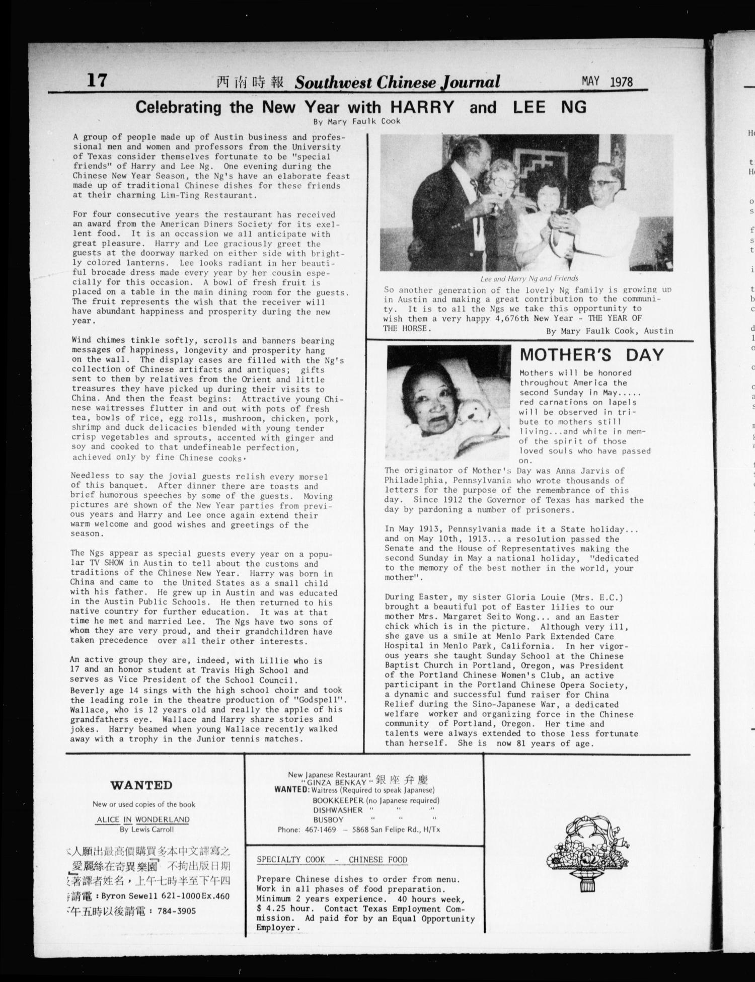 Southwest Chinese Journal (Houston, Tex.), Vol. 3, No. 5, Ed. 1 Monday, May 1, 1978                                                                                                      [Sequence #]: 17 of 20