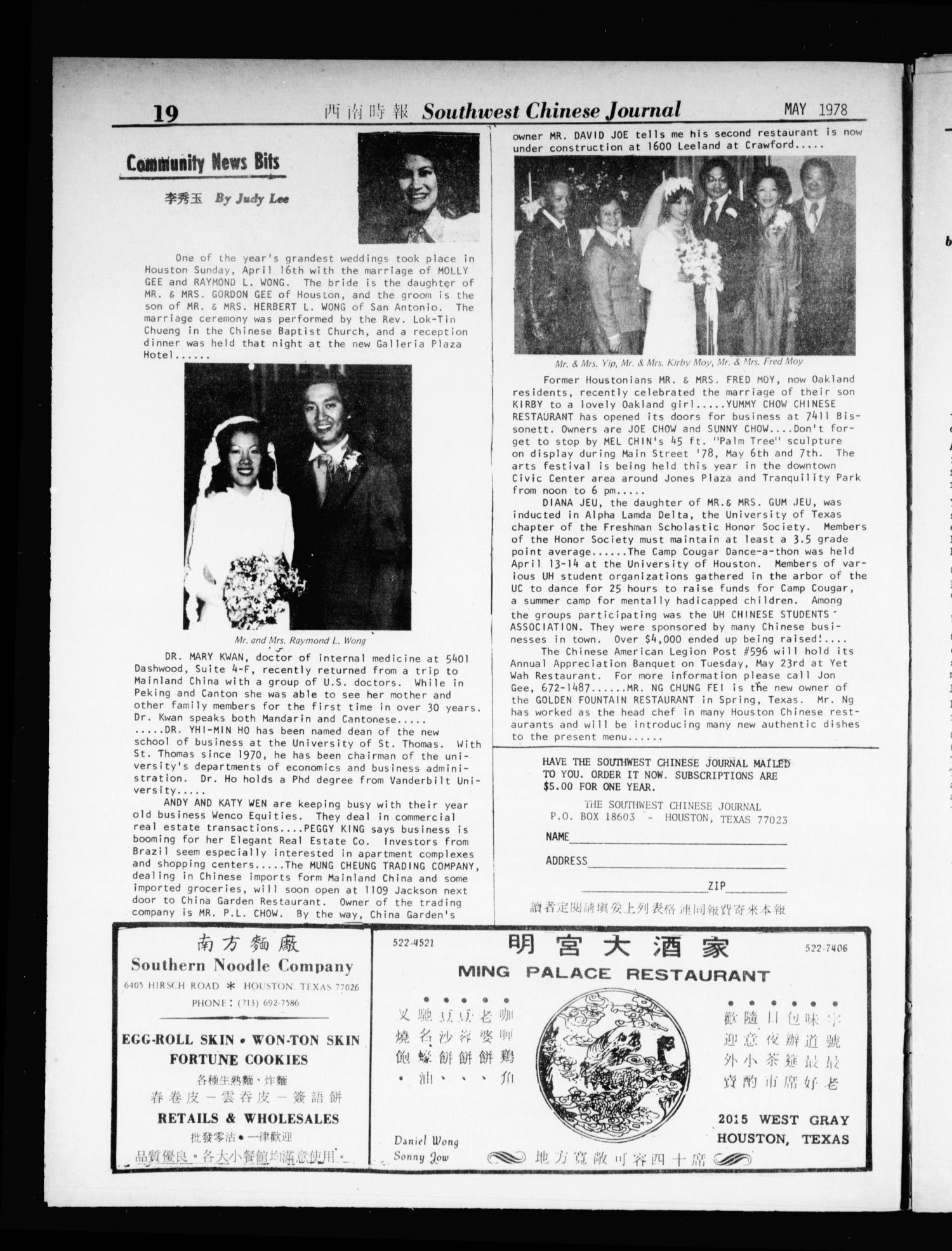Southwest Chinese Journal (Houston, Tex.), Vol. 3, No. 5, Ed. 1 Monday, May 1, 1978                                                                                                      [Sequence #]: 19 of 20