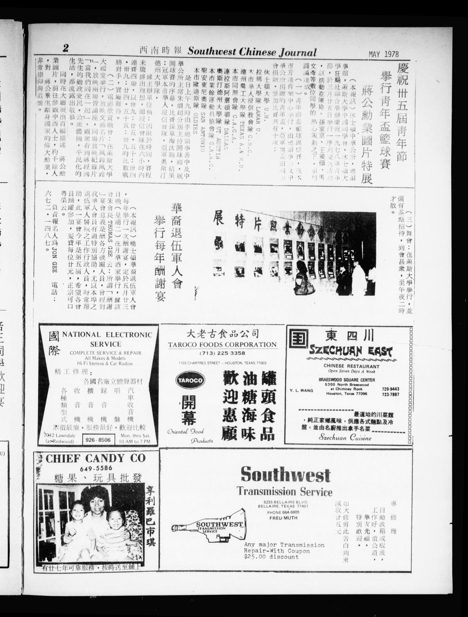 Southwest Chinese Journal (Houston, Tex.), Vol. 3, No. 5, Ed. 1 Monday, May 1, 1978                                                                                                      [Sequence #]: 2 of 20