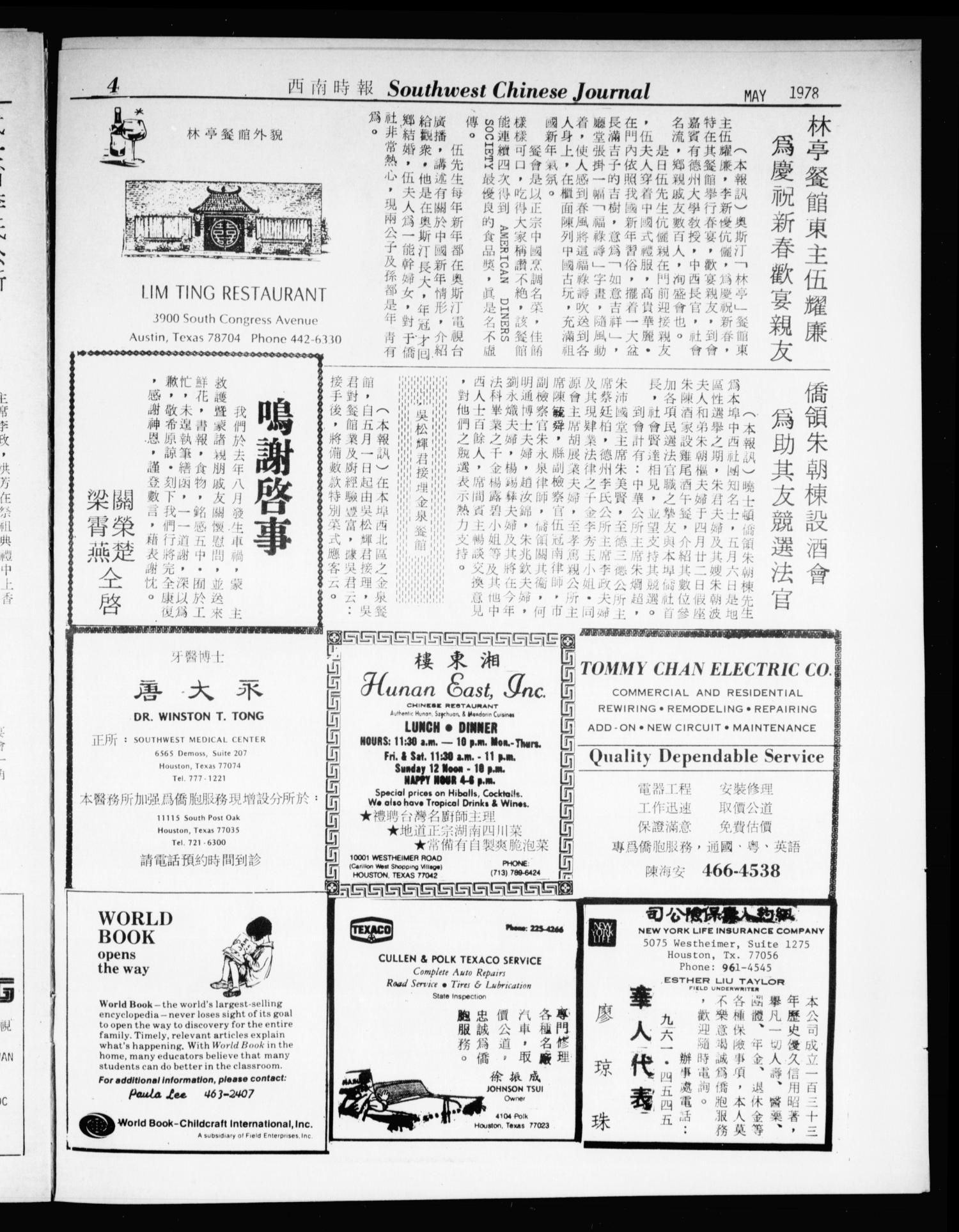 Southwest Chinese Journal (Houston, Tex.), Vol. 3, No. 5, Ed. 1 Monday, May 1, 1978                                                                                                      [Sequence #]: 4 of 20