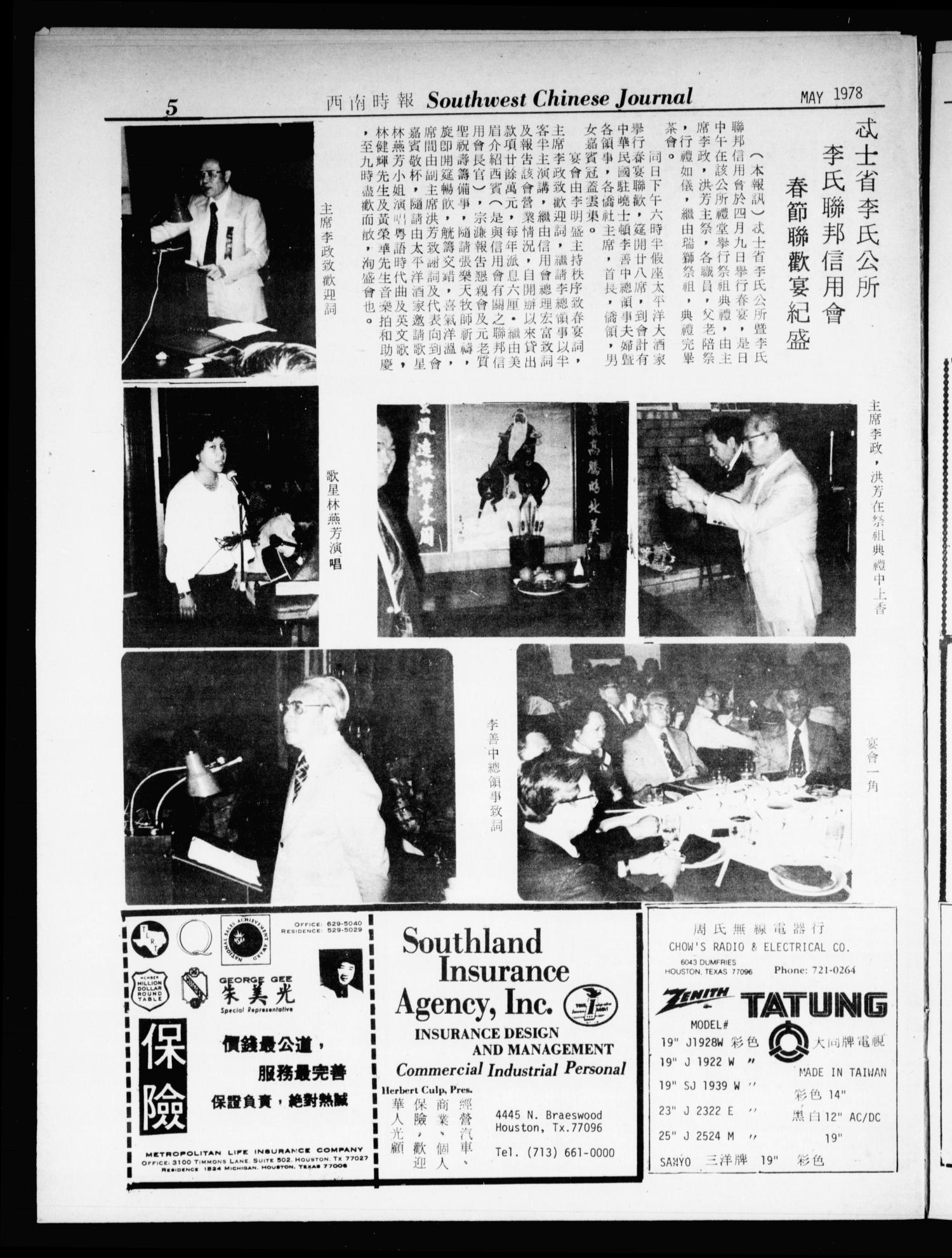Southwest Chinese Journal (Houston, Tex.), Vol. 3, No. 5, Ed. 1 Monday, May 1, 1978                                                                                                      [Sequence #]: 5 of 20