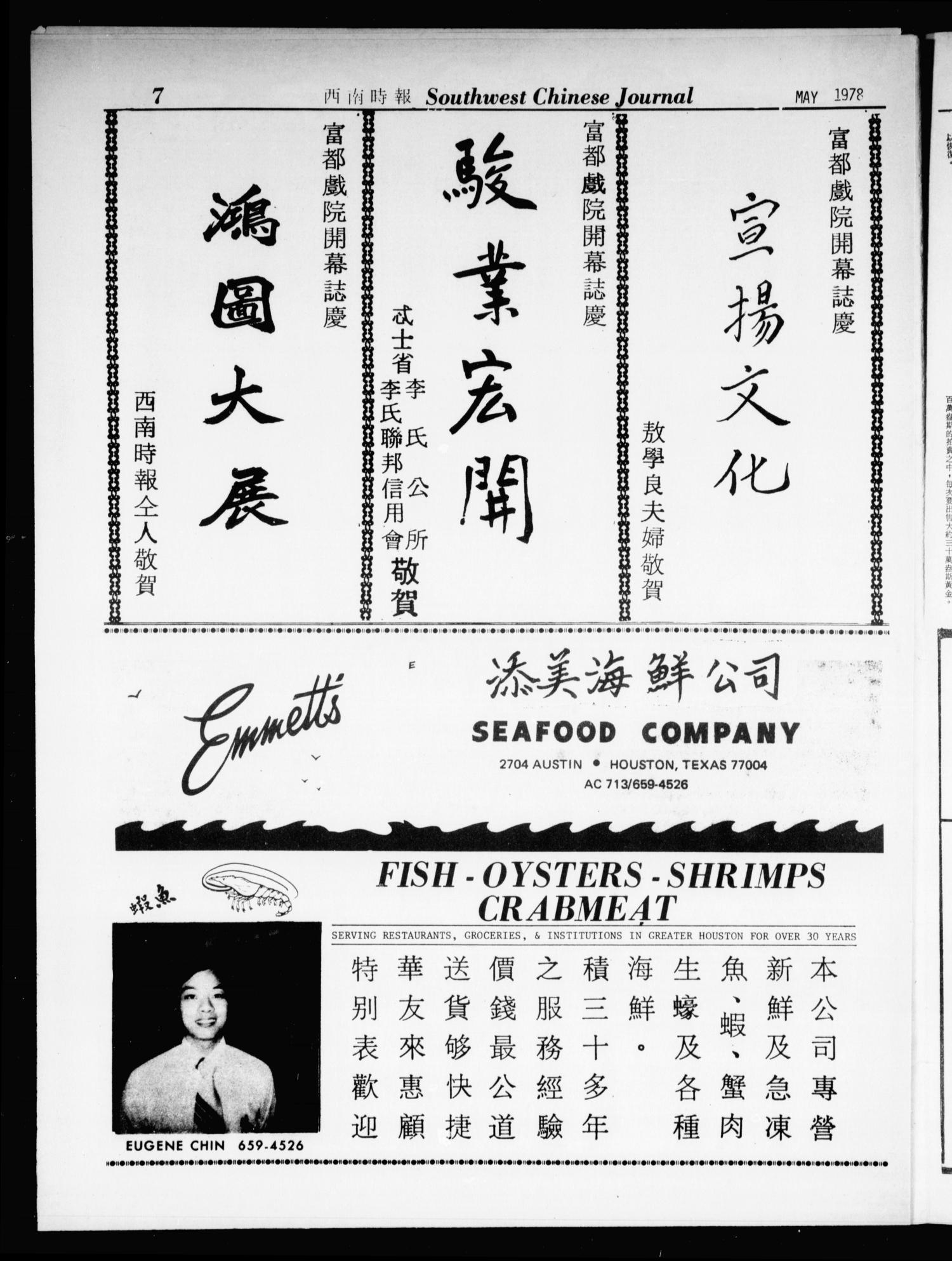 Southwest Chinese Journal (Houston, Tex.), Vol. 3, No. 5, Ed. 1 Monday, May 1, 1978                                                                                                      [Sequence #]: 7 of 20