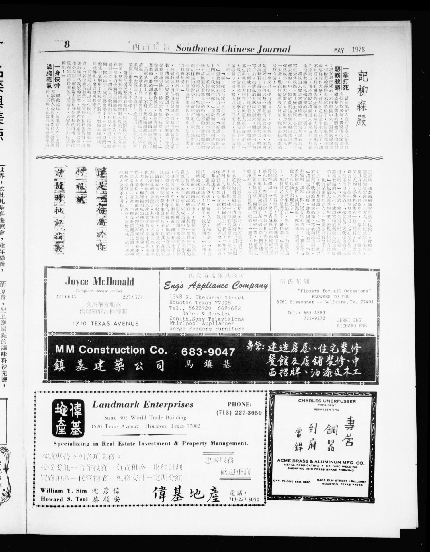 Southwest Chinese Journal (Houston, Tex.), Vol. 3, No. 5, Ed. 1 Monday, May 1, 1978                                                                                                      [Sequence #]: 8 of 20