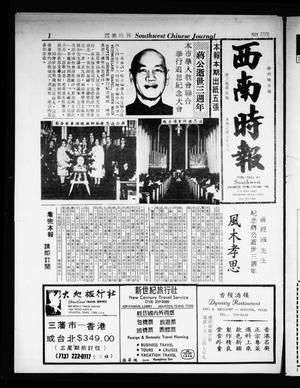 Southwest Chinese Journal (Houston, Tex.), Vol. 3, No. 5, Ed. 1 Monday, May 1, 1978