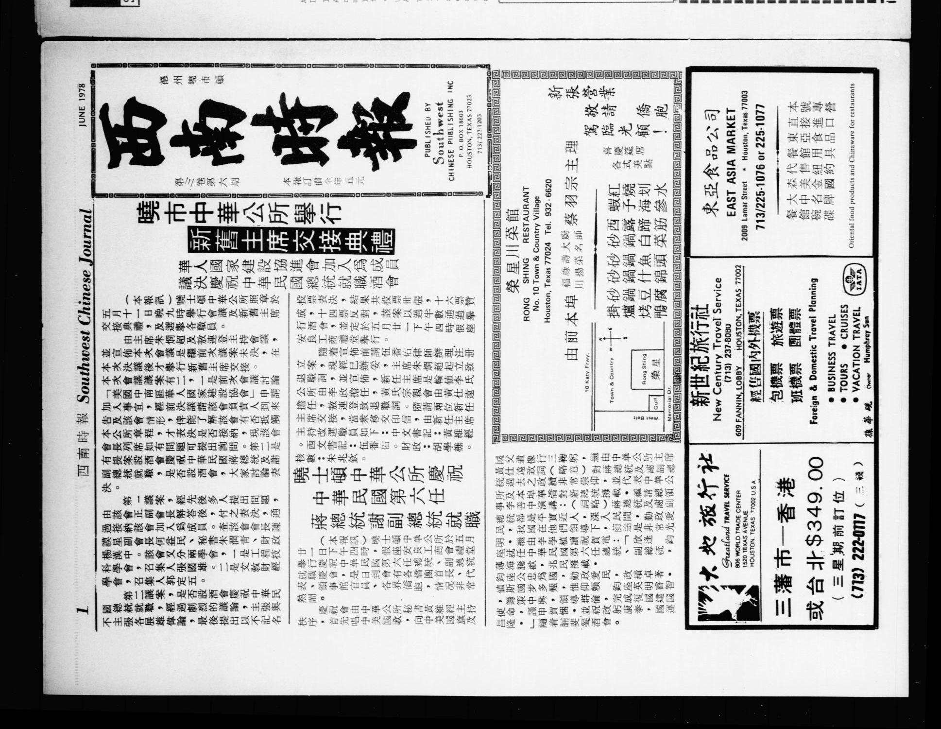 Southwest Chinese Journal (Houston, Tex.), Vol. 3, No. 6, Ed. 1 Thursday, June 1, 1978                                                                                                      [Sequence #]: 1 of 16
