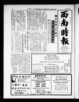 Primary view of object titled 'Southwest Chinese Journal (Houston, Tex.), Vol. 3, No. 6, Ed. 1 Thursday, June 1, 1978'.