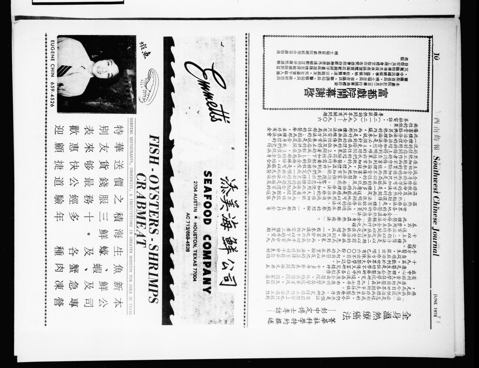 Southwest Chinese Journal (Houston, Tex.), Vol. 3, No. 6, Ed. 1 Thursday, June 1, 1978                                                                                                      [Sequence #]: 10 of 16