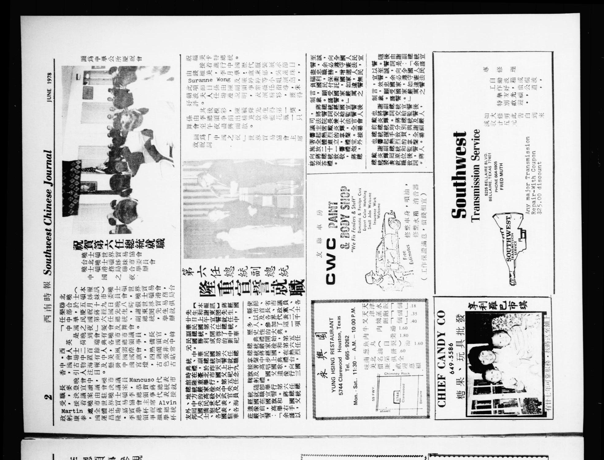 Southwest Chinese Journal (Houston, Tex.), Vol. 3, No. 6, Ed. 1 Thursday, June 1, 1978                                                                                                      [Sequence #]: 2 of 16
