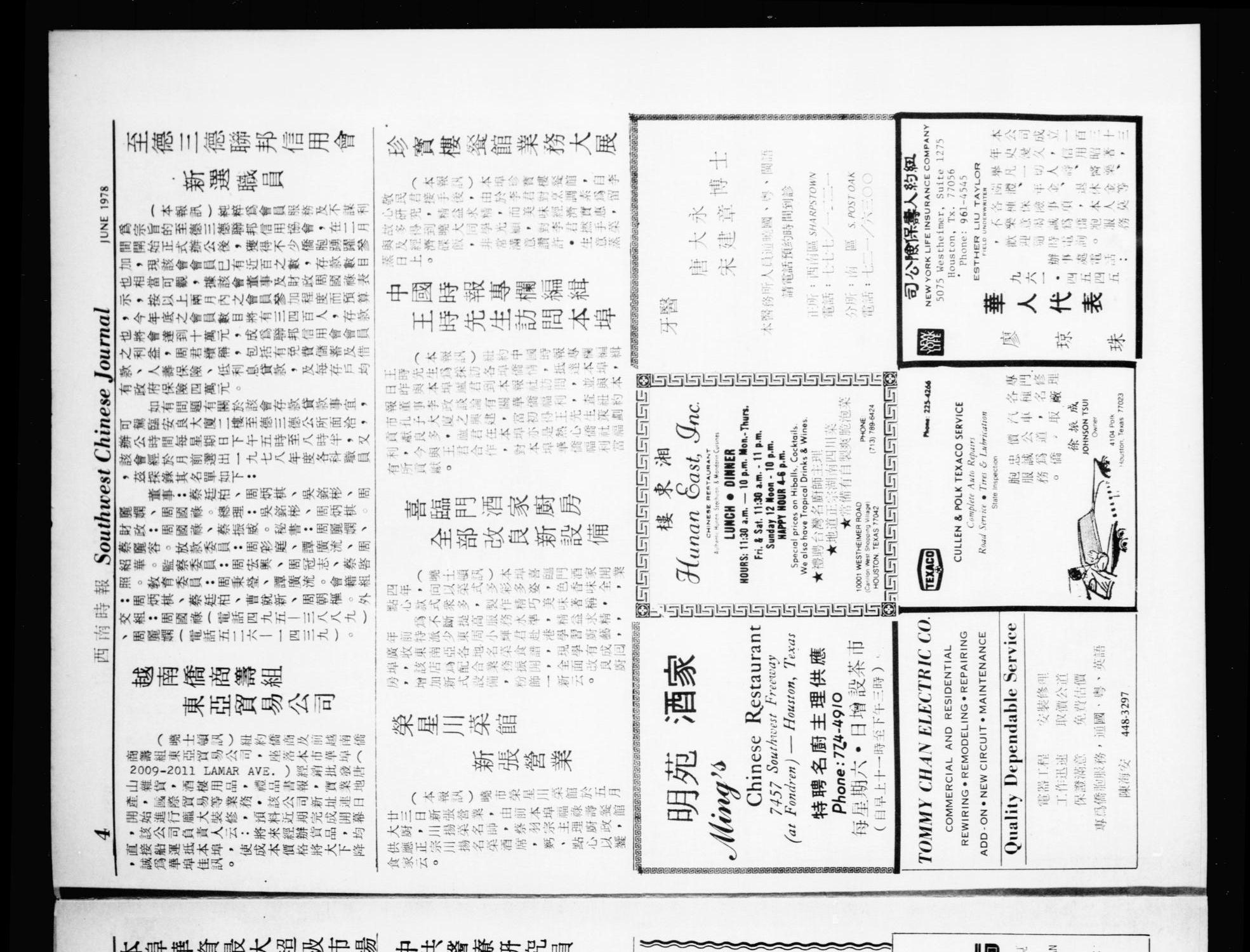 Southwest Chinese Journal (Houston, Tex.), Vol. 3, No. 6, Ed. 1 Thursday, June 1, 1978                                                                                                      [Sequence #]: 4 of 16