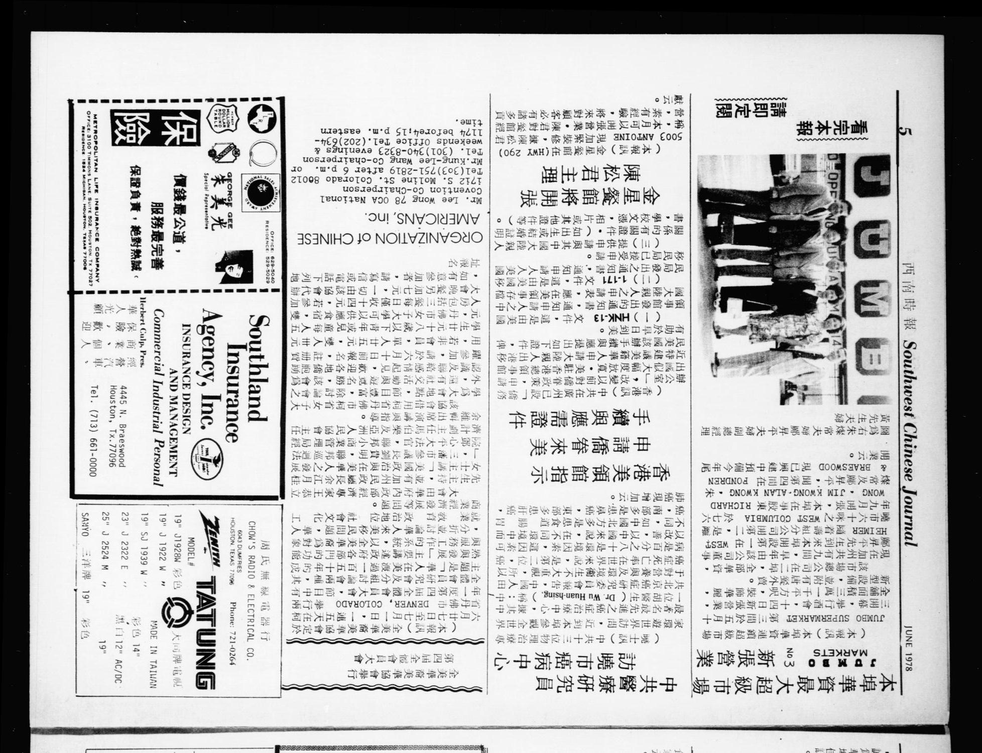 Southwest Chinese Journal (Houston, Tex.), Vol. 3, No. 6, Ed. 1 Thursday, June 1, 1978                                                                                                      [Sequence #]: 5 of 16