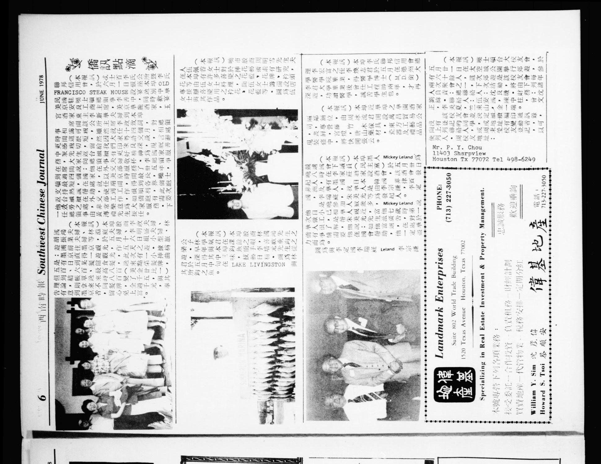 Southwest Chinese Journal (Houston, Tex.), Vol. 3, No. 6, Ed. 1 Thursday, June 1, 1978                                                                                                      [Sequence #]: 6 of 16