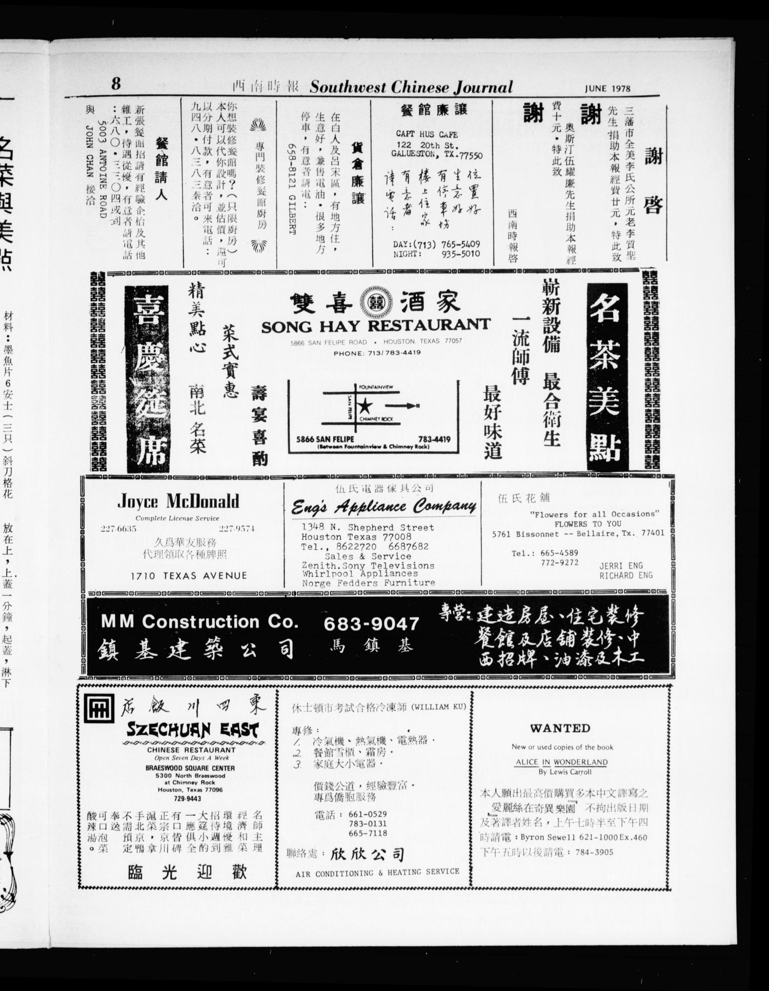 Southwest Chinese Journal (Houston, Tex.), Vol. 3, No. 6, Ed. 1 Thursday, June 1, 1978                                                                                                      [Sequence #]: 8 of 16