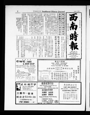 Primary view of object titled 'Southwest Chinese Journal (Houston, Tex.), Vol. 3, No. 7, Ed. 1 Saturday, July 1, 1978'.