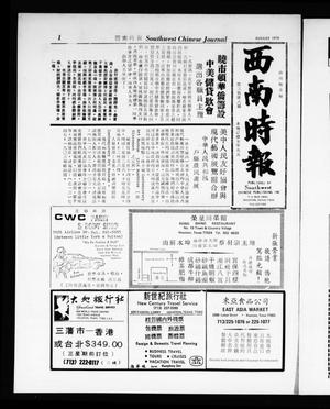 Primary view of object titled 'Southwest Chinese Journal (Houston, Tex.), Vol. 3, No. 8, Ed. 1 Tuesday, August 1, 1978'.