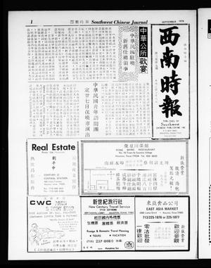 Primary view of object titled 'Southwest Chinese Journal (Houston, Tex.), Vol. 3, No. 9, Ed. 1 Friday, September 1, 1978'.