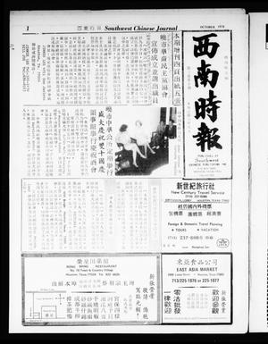 Southwest Chinese Journal (Houston, Tex.), Vol. 3, No. 10, Ed. 1 Sunday, October 1, 1978