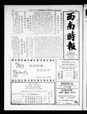 Primary view of object titled 'Southwest Chinese Journal (Houston, Tex.), Vol. 3, No. 12, Ed. 1 Friday, December 1, 1978'.