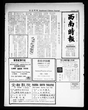 Primary view of object titled 'Southwest Chinese Journal (Houston, Tex.), Vol. 5, No. 1, Ed. 1 Tuesday, January 1, 1980'.