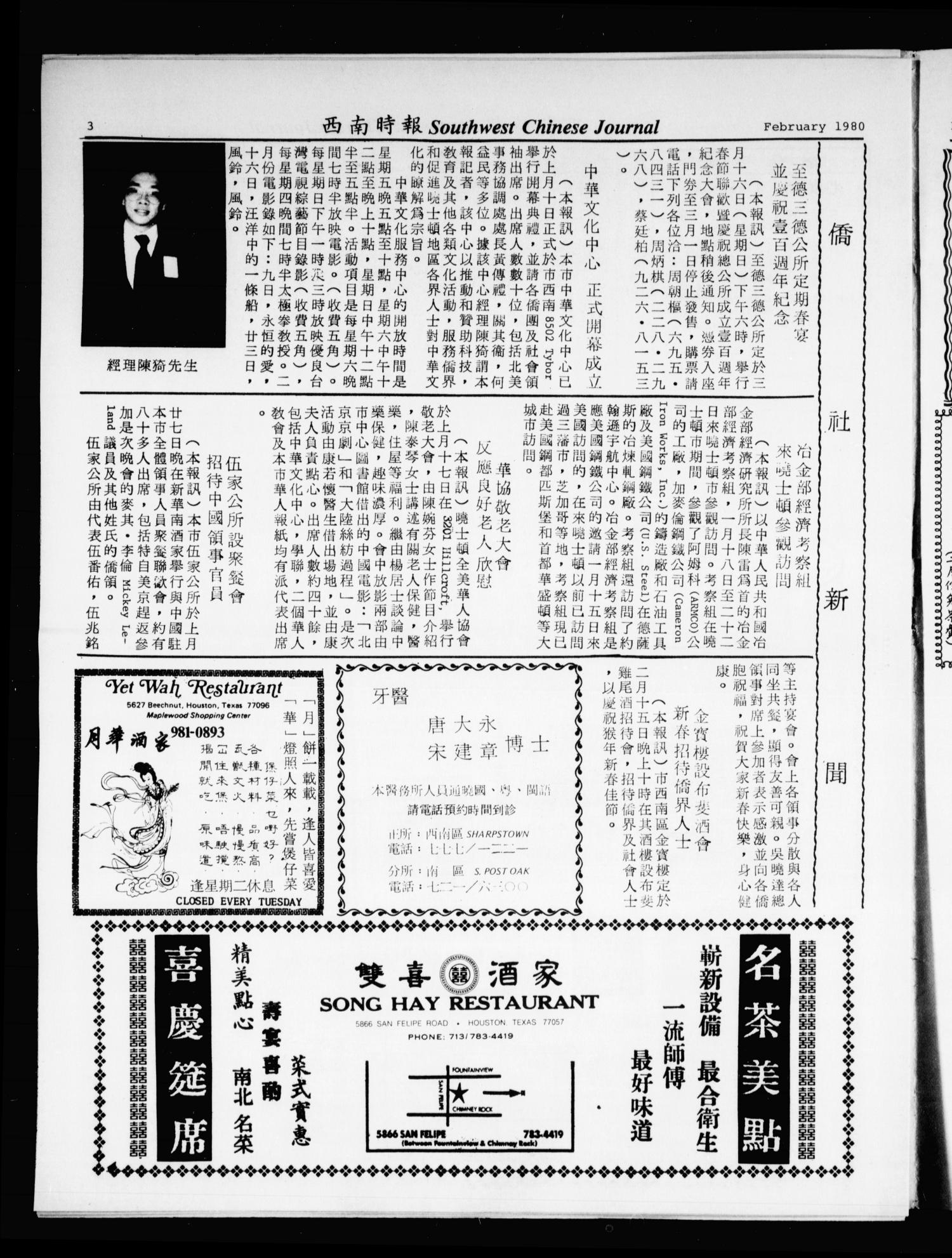 Southwest Chinese Journal (Houston, Tex.), Vol. 5, No. 2, Ed. 1 Friday, February 1, 1980                                                                                                      [Sequence #]: 3 of 24