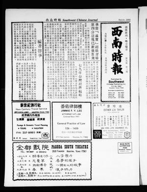 Southwest Chinese Journal (Houston, Tex.), Vol. 5, No. 3, Ed. 1 Saturday, March 1, 1980