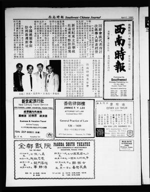 Primary view of object titled 'Southwest Chinese Journal (Houston, Tex.), Vol. 5, No. 4, Ed. 1 Tuesday, April 1, 1980'.