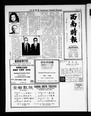 Primary view of object titled 'Southwest Chinese Journal (Houston, Tex.), Vol. 5, No. 5, Ed. 1 Thursday, May 1, 1980'.