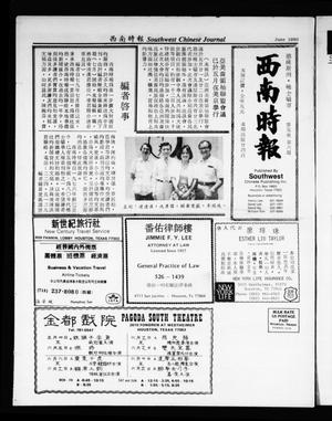Primary view of object titled 'Southwest Chinese Journal (Houston, Tex.), Vol. 5, No. 6, Ed. 1 Sunday, June 1, 1980'.