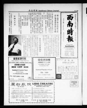 Primary view of object titled 'Southwest Chinese Journal (Houston, Tex.), Vol. 5, No. 7, Ed. 1 Tuesday, July 1, 1980'.