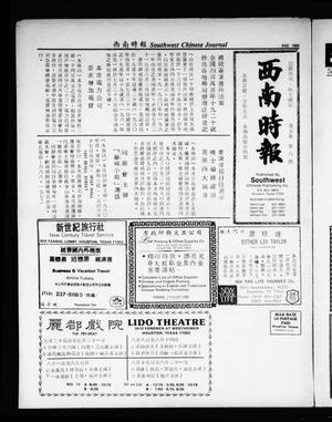 Primary view of object titled 'Southwest Chinese Journal (Houston, Tex.), Vol. 5, No. 8, Ed. 1 Friday, August 1, 1980'.