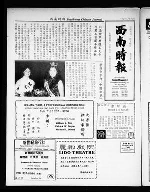 Primary view of object titled 'Southwest Chinese Journal (Houston, Tex.), Vol. 5, No. 9, Ed. 1 Monday, September 1, 1980'.