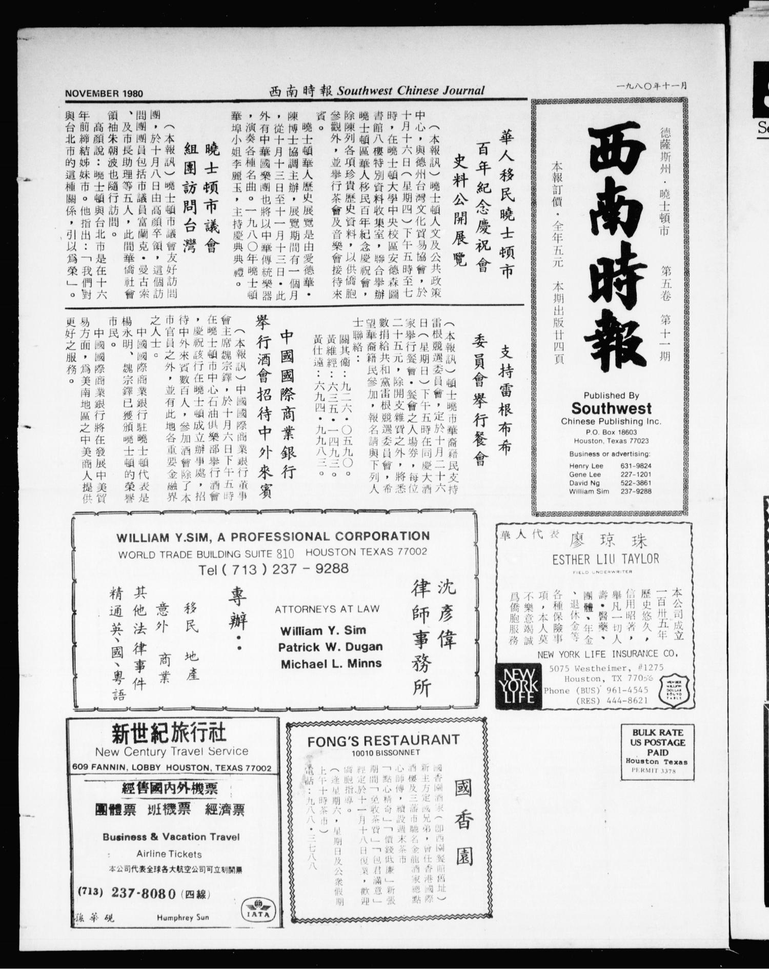 Southwest Chinese Journal (Houston, Tex.), Vol. 5, No. 11, Ed. 1 Saturday, November 1, 1980                                                                                                      [Sequence #]: 1 of 24