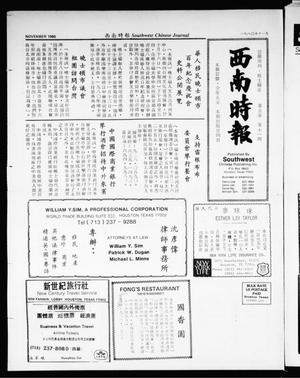 Primary view of object titled 'Southwest Chinese Journal (Houston, Tex.), Vol. 5, No. 11, Ed. 1 Saturday, November 1, 1980'.