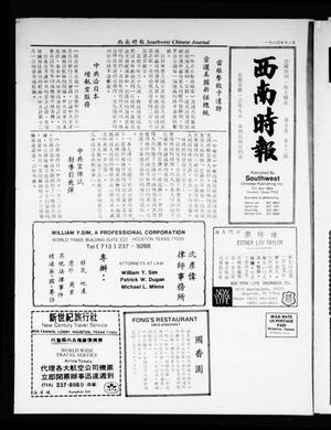 Southwest Chinese Journal (Houston, Tex.), Vol. 5, No. 12, Ed. 1 Monday, December 1, 1980