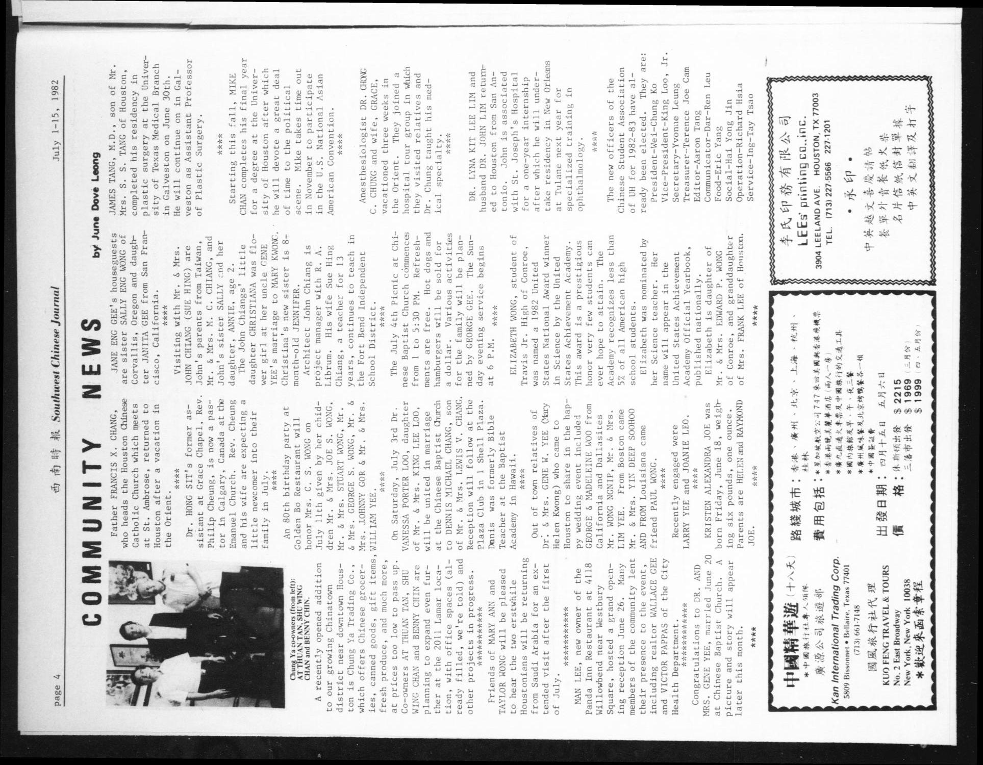 Southwest Chinese Journal (Stafford, Tex.), Vol. 7, No. 11, Ed. 1 Thursday, July 1, 1982                                                                                                      [Sequence #]: 4 of 16