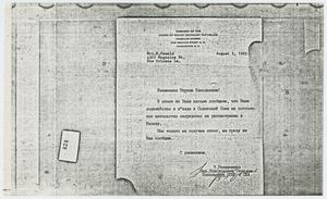 Primary view of object titled '[Letter to Marina Oswald from the Embassy of the Union of Soviet Socialist Republics, August 5, 1963]'.