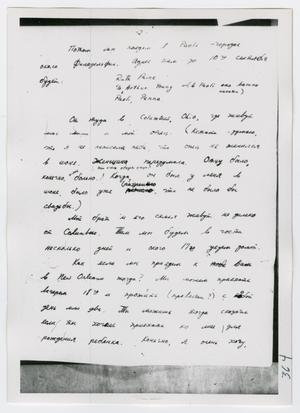 Primary view of object titled '[Photograph of Letter to Ruth Paine]'.