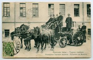 Primary view of object titled '[Postcard of Moscow's Fire Department]'.