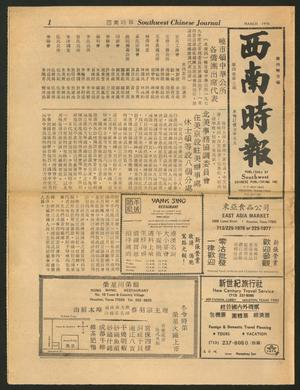 Primary view of object titled 'Southwest Chinese Journal (Houston, Tex.), Vol. 4, No. 3, Ed. 1 Thursday, March 1, 1979'.