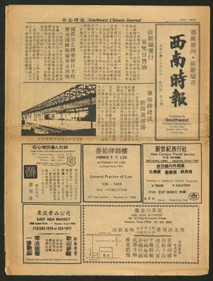 Southwest Chinese Journal (Houston, Tex.), Vol. 4, No. 7, Ed. 1 Sunday, July 1, 1979