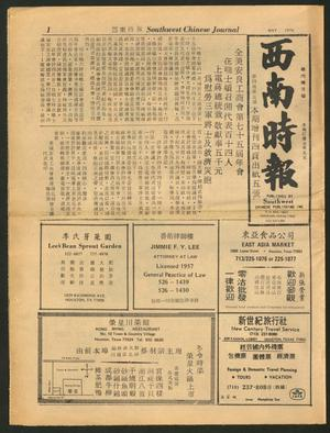 Southwest Chinese Journal (Houston, Tex.), Vol. 4, No. 5, Ed. 1 Tuesday, May 1, 1979